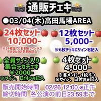 🍎03/04(木)高田馬場AREA🍎通販チェキ 12枚セット