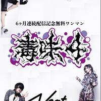 マチルダワンマン11/18(水) 渋谷Veats 『毒見4-four-』VIPチケット