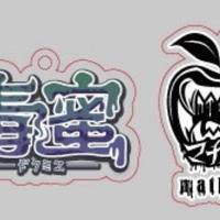 アクリルキーホルダー 6種類 各¥1,000-