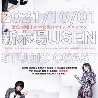 [昼 / VIP]10/01[金]新木場USEN STUDIO COAST