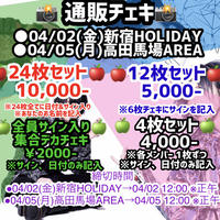 🍎04/02(金)新宿HOLIDAY🍎通販チェキ24枚セット