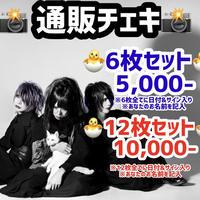 🐣10/26 高田馬場AREA🐣通販チェキ12枚セット[ヒッチコック]