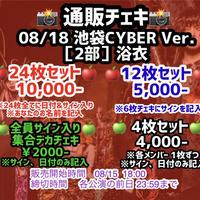08/18 池袋CYBER 通販チェキ👘24枚セット[衣装:浴衣]