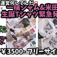 一檎ジャム&米田米 生誕Tシャツ