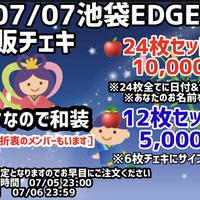 07/07 池袋EDGE通販チェキ🍎24枚セット