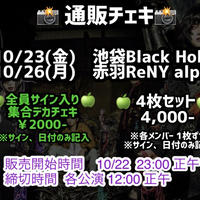 10/26 赤羽ReNY alpha 通販チェキ🔴4枚セット各メンバー1枚ずつ