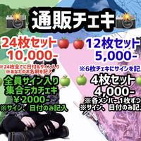 🍎09/21(火) 大阪BIG CAT 🍎通販チェキ 12枚セット