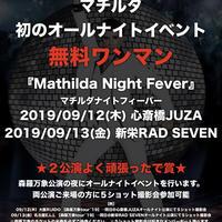 2019/09/12(木) 心斎橋JUZA オールナイト ワンマンチケット