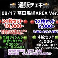 08/17 高田馬場AREA🍎全員サイン入り集合デカチェキ