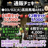 🍎03/02(火)高田馬場AREA🍎通販チェキ 12枚セット