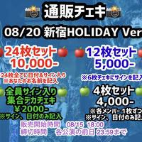 08/20新宿HOLIDAY 🍏4枚セット各メンバー1枚ずつ