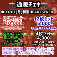 🍎03/01(月)新宿HEAD POWER🍎4枚セット各メンバー1枚ずつ
