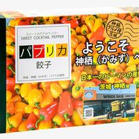 スイートカクテルペッパー パプリカ餃子(冷凍)