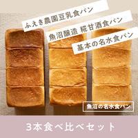 【定期便】3本食比べセット_魚沼の名水食パン1斤分1本×計3本