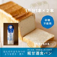 魚沼の名水食パン(糀甘酒)1斤分1本×2本