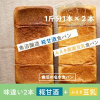 味違い2本セット(糀甘酒パン+豆乳パン)各1斤分1本 計2本