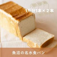 【定期便】魚沼の名水食パン(基本の名水食パン)1斤分1本×2本