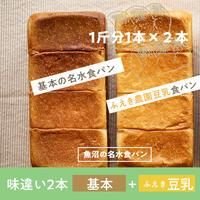 味違い2本セット(基本の名水パン+ふえき豆乳パン)各1斤分1本 計2本