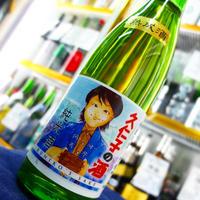 京都府 久仁子の酒 720ml