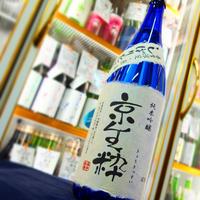 京都府 京生粋 純米吟醸 限定原酒 1800ml