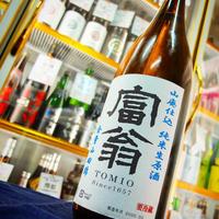 京都府 富翁(とみおう) 山廃 純米 無濾過生原酒 1800ml