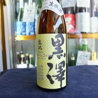 長野県 黒澤 生酛 純米金紋錦 直汲み生原酒 720ml
