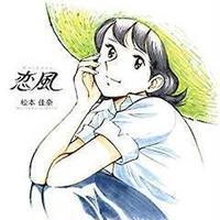【single】恋風