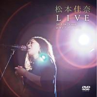 【DVD】松本佳奈LIVE 2015.04.29 at R'sアートコート