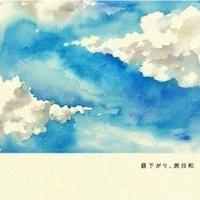 【2nd album】昼下がり、旅日和
