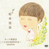 【DVD】松本佳奈ホール独演会〜ことばの色彩2018〜