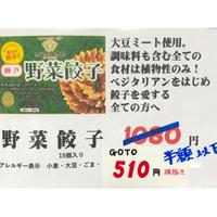 Go To Gyoza!野菜餃子キャンペーン。1080円を510円で販売します。