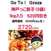 Go To Gyoza!1kg入り神戸っこ餃子キャンペーン。 3240円を520円引きの2720円で販売します。