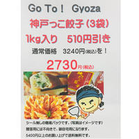 Go To Gyoza!1kg入り神戸っこ餃子キャンペーン。 3240円を510円引きの2730円で販売します。