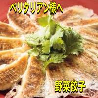 魔法の神戸野菜餃子(15個 ニンニク入り)ベジタリアン様向けの野菜と植物だけで作った餃子です(味噌ダレ付)
