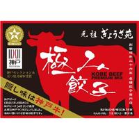 神戸ビーフ入り!極み餃子(15個ニンニク入り) 当店自慢の名物餃子です(味噌ダレ付)