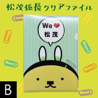 松茂係長クリアファイル【B】