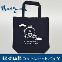 松茂係長コットントートバッグ|ネイビー