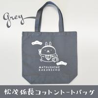 松茂係長コットントートバッグ|グレー