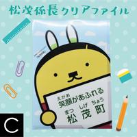松茂係長クリアファイル【C】
