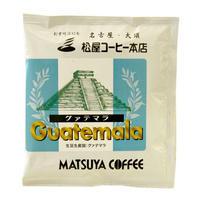 グァテマラ ドリップバッグ 12g  1パック