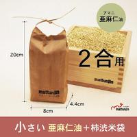 柿渋+亜麻仁油米袋2合袋(KK-0.3〜0.45A)
