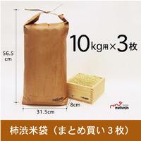 3枚セット 柿渋米袋10kg(KK-10)