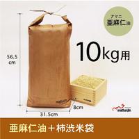 柿渋+亜麻仁油米袋10kg(KK-10A)