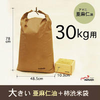 柿渋+亜麻仁油米袋30kg(KK-30A)