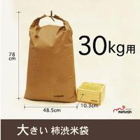柿渋米袋30kg(KK-30)