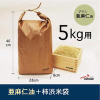 柿渋+亜麻仁油米袋5kg(KK-05A)