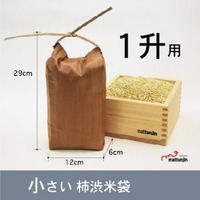 柿渋米袋1升袋(KK-1〜1.5)