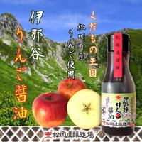 松岡屋 伊那谷 りんご醤油 220ml
