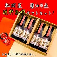 『松岡屋 醤油』 ギフトセット 濃口醤油 220ml × 4本 セット