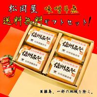 『松岡屋 糀味噌』 500g × 4個 ギフトセット